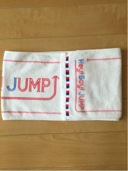 Hey! Say! JUMP 全国へJUMPツアー 2013 タオル