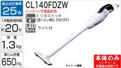 新品 未使用品 makita マキタ 充電式クリーナーCL140FDZW 14.4V 3.0Ah 掃除機 ハンディクリーナー 雑誌掲載