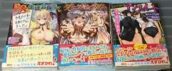 美少女文庫 2017年02月 新刊セット 未開封