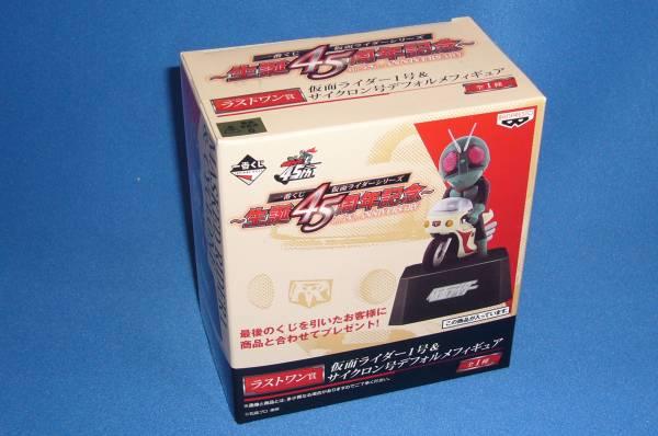 一番くじ 仮面ライダーシリーズ 生誕45周年記念 ラストワン賞 グッズの画像