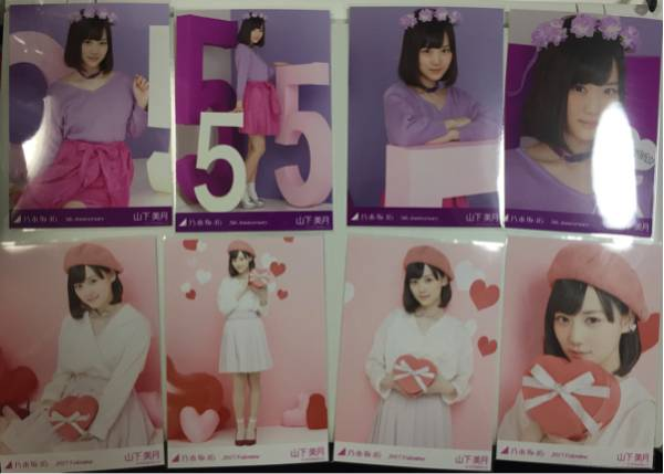 乃木坂46 生写真 4種コンプ 「バレンタイン」 &「5th anniversary」 5th YEAR BIRTHDAY LIVE 5周年 SSA 山下美月 8種コンプ