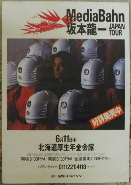 坂本龍一 MediaBahn JAPAN TOURポスター 北海道厚生年金会館 YMO関連