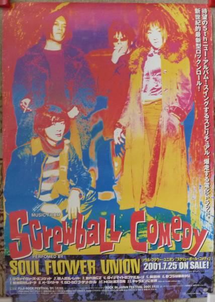 ソウル・フラワー・ユニオン SOUL FLOWER UNION / SCREWBALL COMEDY ポスター