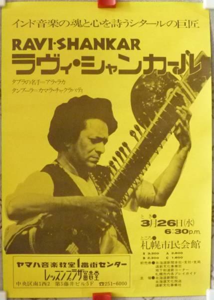 ラヴィ・シャンカル Ravi Shankar 札幌公演 古いポスター