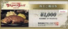 処分セール!ブロンコビリー お食事券 株主優待券 5000円分 ハンバーグの大安売りです!