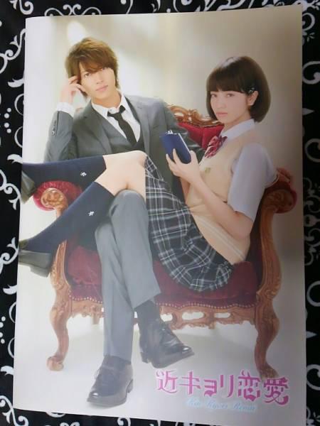 映画 近キョリ恋愛 パンフレット クリアファイル 山下智久 小松菜奈  グッズの画像