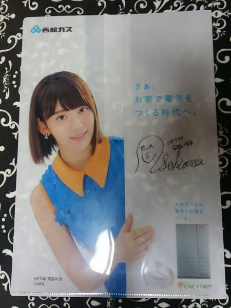 レア HKT48 AKB48 宮脇咲良 非売品 クリアファイル 西部ガス サイン印字有 ライブ・総選挙グッズの画像