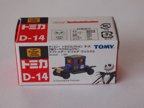 ディズニー トミカコレクション D-14 T型クーペ クラシックカー(ナイトメアー・ビフォア・クリスマス)_画像1