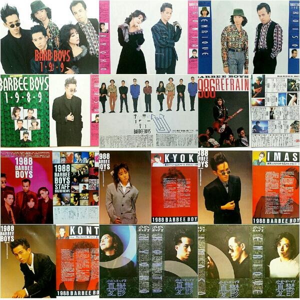 BARBEEBOYS/バービーボーイズ/杏子/切り抜き 140ページ/1987年~