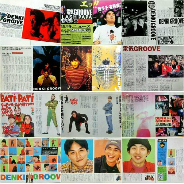 電気GROOVE/電気グルーヴ/切り抜き 156ページ/1991年~ ライブグッズの画像