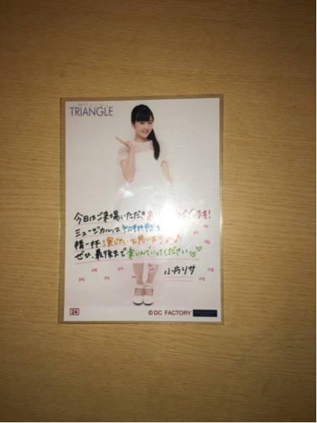 演劇女子部 ミュージカル「TRIANGLE-トライアングル-」 コレクション生写真 小片リサ 1種