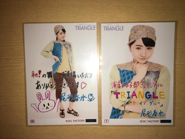 演劇女子部 ミュージカル「TRIANGLE-トライアングル-」コレクション生写真 尾形春水 2種