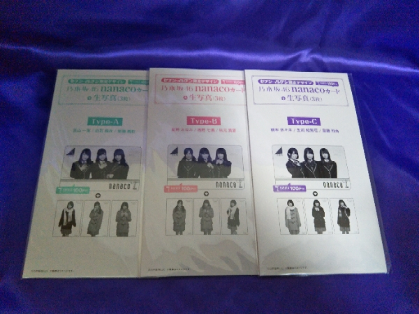 【新品未開封】 送料164円~ 【ペット、喫煙なし】 乃木坂 nanaco A B C カード 写真付き 3点セット