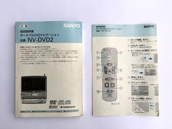 Sanyo portable HDD navigation NV-DVD2 owner manual Gorilla
