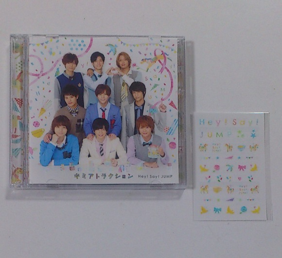 Hey!Say!JUMP CD+DVD キミアトラクション 初回限定盤2 / ネイルシール付き★即決