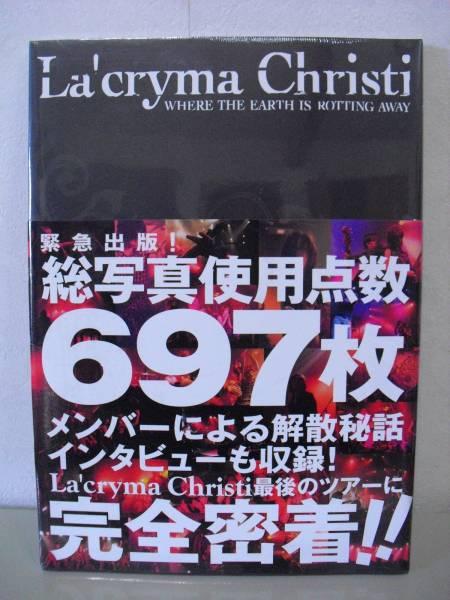 未開封◆ラクリマクリスティ La'cryma Christi ◆ラストツアー写真集