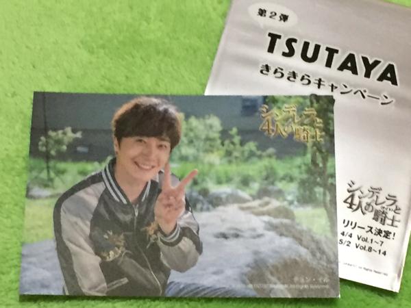 TSUTAYA☆シンデレラと4人の騎士☆チョン・イル☆フォトカード☆非売品