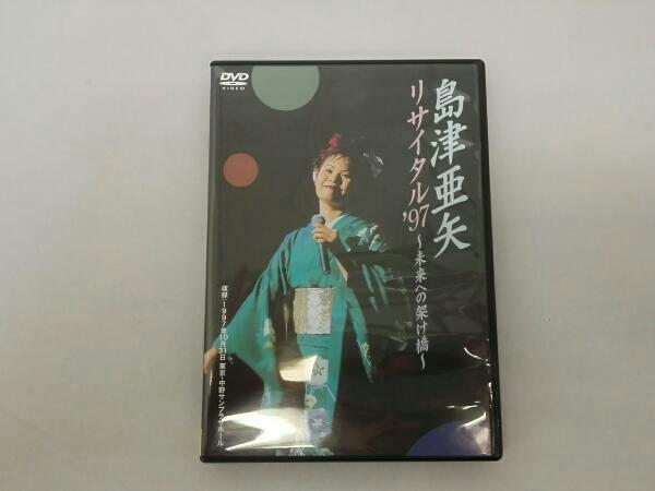 島津亜矢リサイタル'97~未来への架け橋~ コンサートグッズの画像