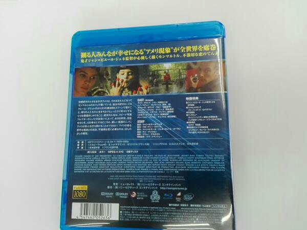 アメリ(Blu-ray Disc)_画像2