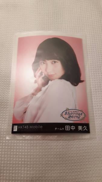 HKT48 田中美久 春の関東ツアー モバイル限定 壁紙 生写真 当選品 数量2 ライブグッズの画像