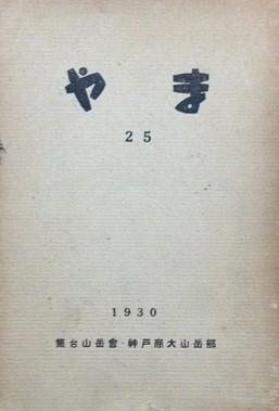 やま25 筒台山岳會・神戸商大山岳部機関誌_画像1