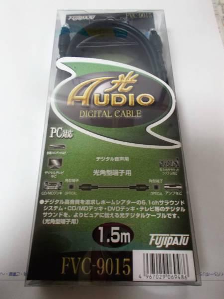 【即決】光デジタルケーブル 1.5m/角型⇔角型プラグ【9015_画像1