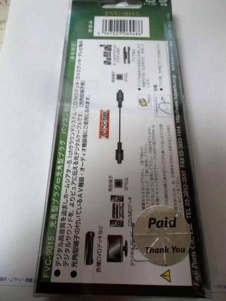 【即決】光デジタルケーブル 1.5m/角型⇔角型プラグ【9015_画像2