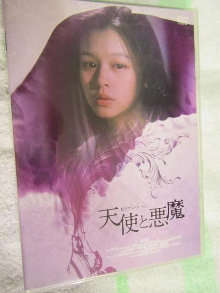 ビビアン・スー 主演DVDビデオ3枚組 「天使の戯れ」「桃色天使」「天使と悪魔」 グッズの画像