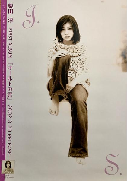 [B2ポスター] 柴田淳 /『オールトの雲』2002年 入手困難