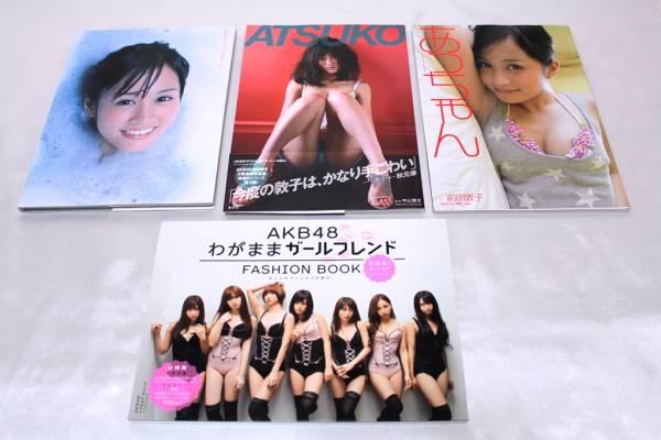 前田敦子 写真集4冊セット 『はいっ。』 『ATSUKO』 『あつちゃん』 『AKB48 わがままガールフレンド』
