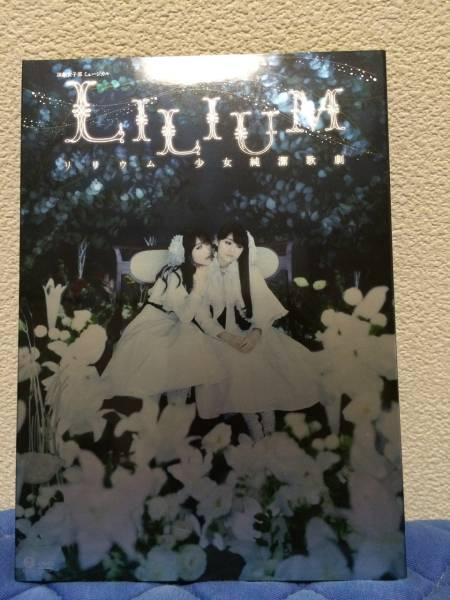 DVD 演劇女子部(モーニング娘。&スマイレージ主演)ミュージカル「LILIUM~少女純潔歌劇」