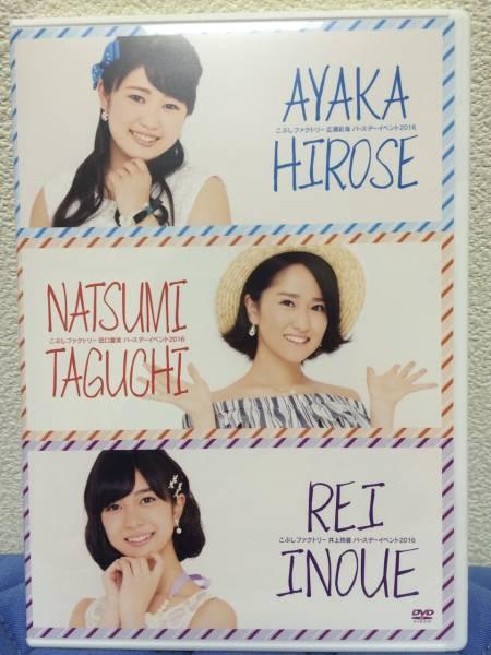 DVD こぶしファクトリー 広瀬彩海・田口夏美・井上玲音バースデーイベント2016 ライブグッズの画像