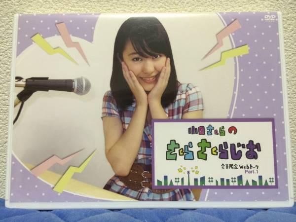 DVD モーニング娘。小田さくらWEBトーク 「さくらさくらじお」Part.1