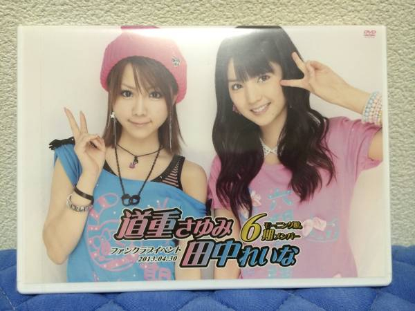 DVD モーニング娘。6期メンバー道重さゆみ&田中れいなファンクラブイベント2013