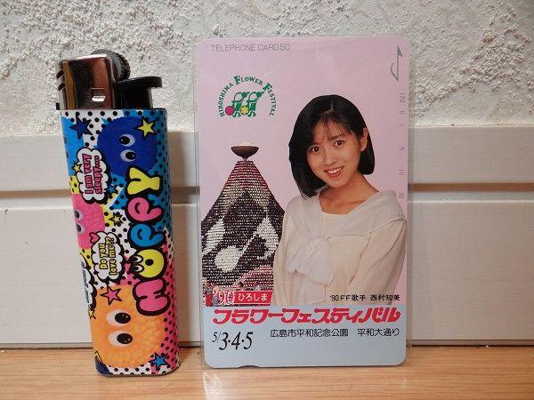 新品 ビンテージ 西村知美 テレホンカード '90 広島 フラワーフェスティバル 平和記念公園 アイドル 当時物