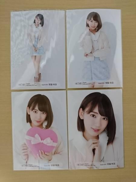 HKT48 Theater 2017 February 月別生写真 2月/宮脇咲良/コンプ