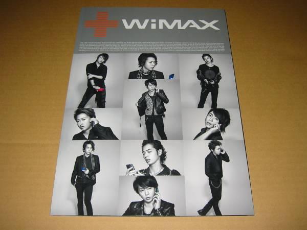 嵐★WiMAX au by KDDI 携帯パンフレット 大野 櫻井 相葉 二宮 松本as1