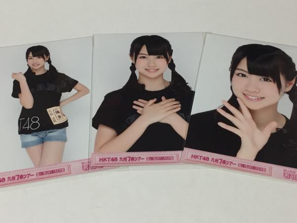 HKT48 若田部遥 生写真 九州7県ツアー DVD特典 3枚 ライブグッズの画像