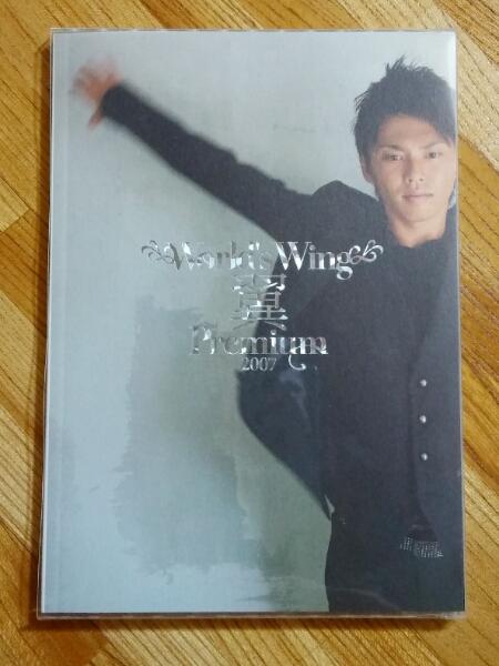 World's Wing 翼 Premium 2007 パンフレット 今井翼・ふぉ~ゆ~
