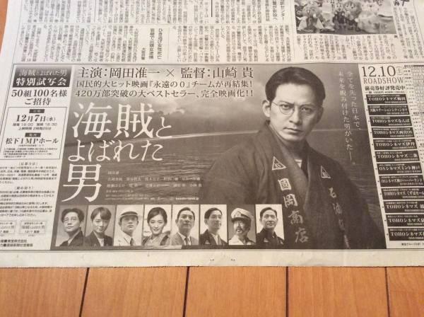 ★新聞★岡田准一★海賊とよばれた男★産経新聞