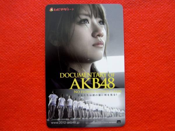 即決★DOCUMENTARY of AKB48 高橋みなみ ムビチケ 使用済み
