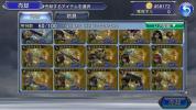 DFFOO ディシディアファイナルファンタジー オペラオムニア 星5武器20個 引退アカウント