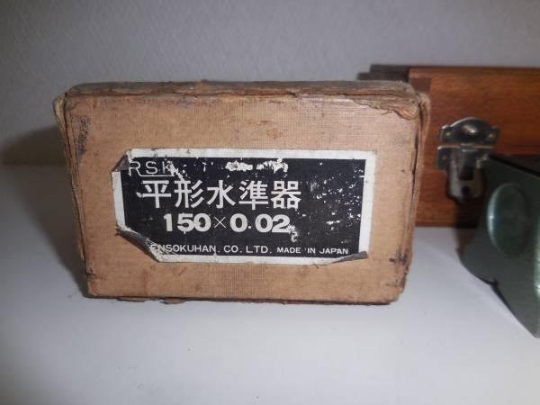 26☆中古 平形水準器 RSK 150×0.02☆_画像3