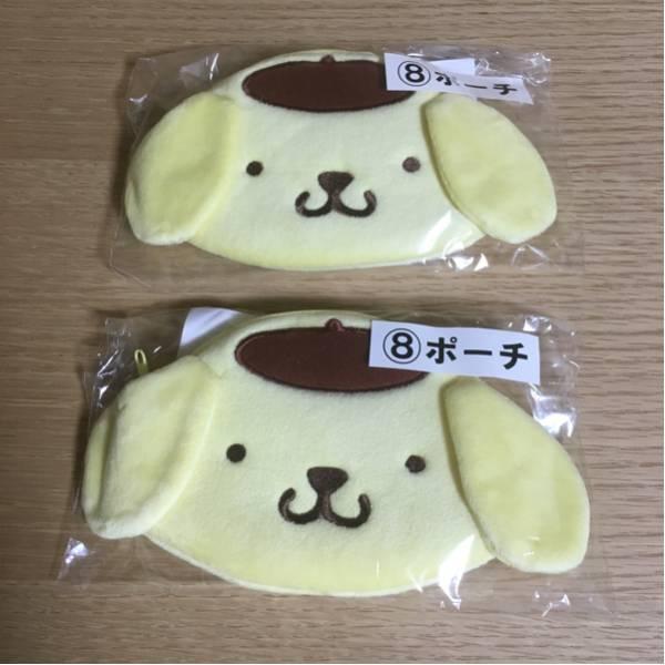 ポムポムプリン☆一番くじ☆ポーチ二個セット☆新品☆D グッズの画像