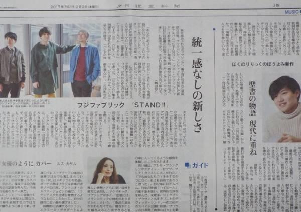 送料込■フジファブリック/ぼくのりりっくのぼうよみ■2/2新聞インタビュー記事