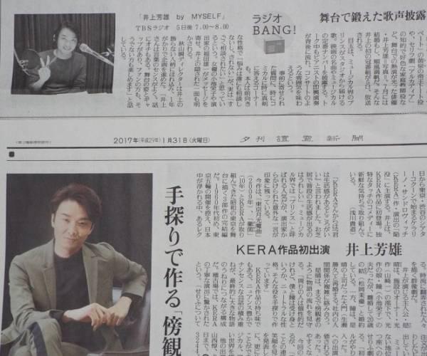 送料込■井上芳雄■KERA陥没/by MYSELF■1/31と2/1の新聞記事2枚セット