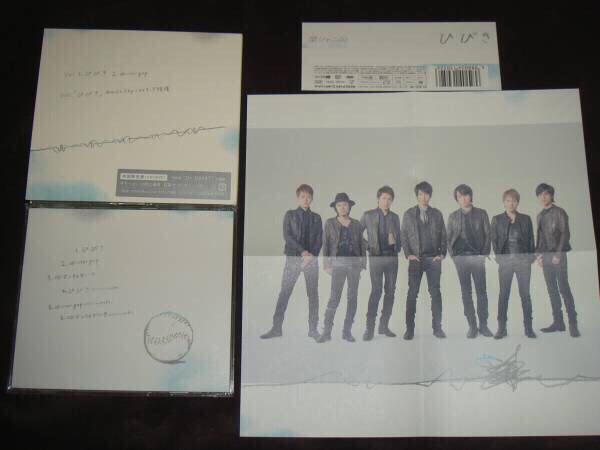 関ジャニ∞ ひびき【初回・通常】CD+DVDミニポスター歌詞カード