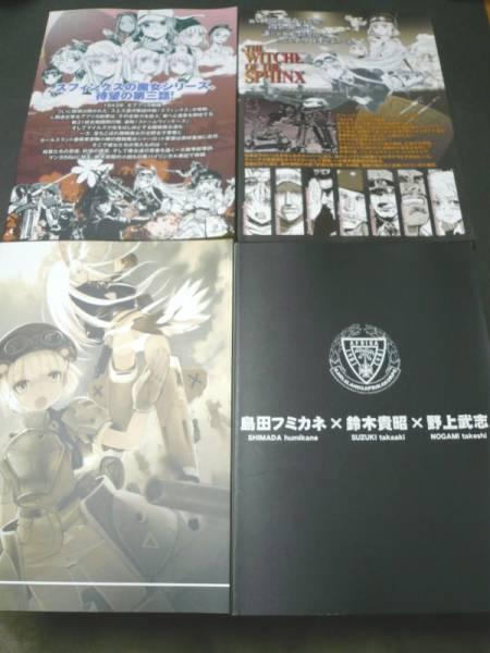 4冊セット 日英版ストライクウィッチーズ「スフィンクスの魔女 1&2&3&AF」野上武志_画像2