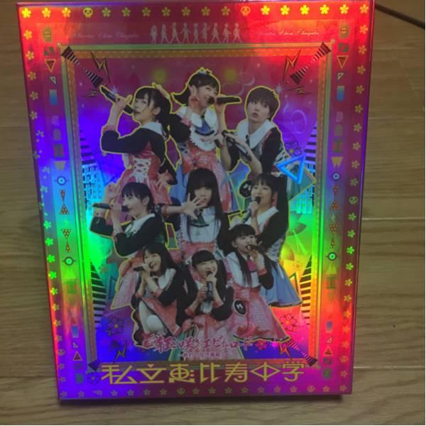 【Blu-ray Disc】私立恵比寿中学/私立恵比寿中学 「狂い咲きエビィーロード ~終わりなき進級~」