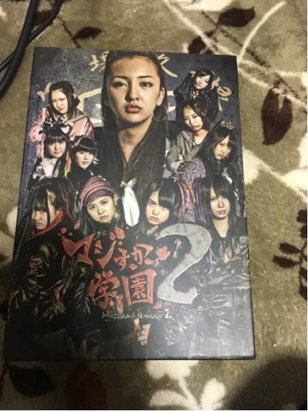 【新品】 マジすか学園2 DVDBOX 生写真無 【小嶋陽菜 生徒証付き】